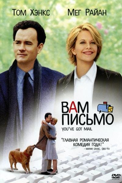 Постер фильма «Вам письмо»