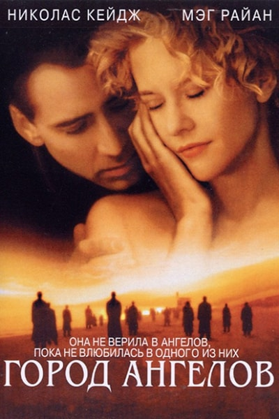 Постер фильма «Город ангелов»