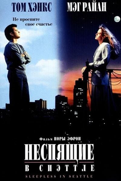 Постер фильма «Неспящие в Сиэттле»