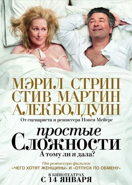 Постер фильма «Простые сложности»