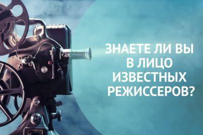 Знаете ли вы в лицо великих режиссеров? - Игра-тест
