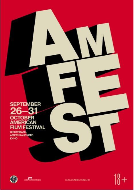 Фестиваль AMFEST