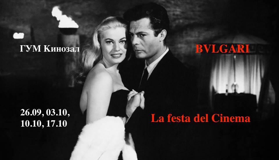 Фестиваль итальянского кино Bvlgari «La Festa del Cinema»