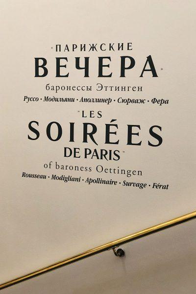 «Парижские вечера» баронессы Эттинген