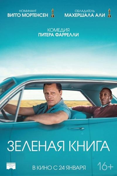 Премьера фильма Питера Фаррелли «Зеленая книга»