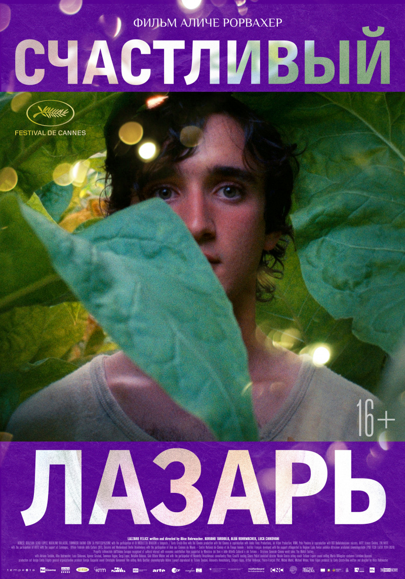 Фильм «Счастливый Лазарь»