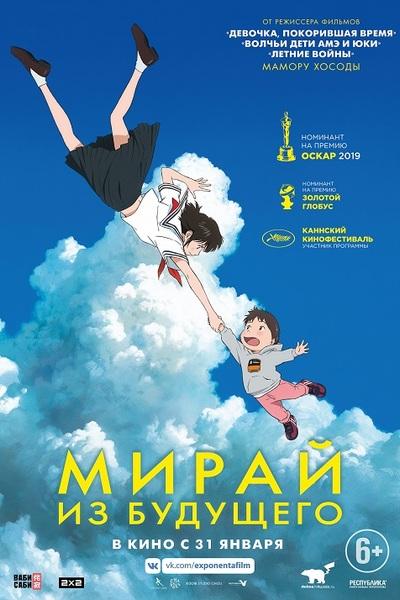 «Мирай из будущего» — японский анимационный фильм режиссера Мамору Хосоды.