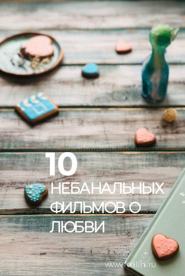 10 небанальных фильмов о любви