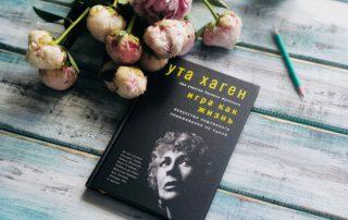 Книга Уты Хаген «Игра как жизнь»