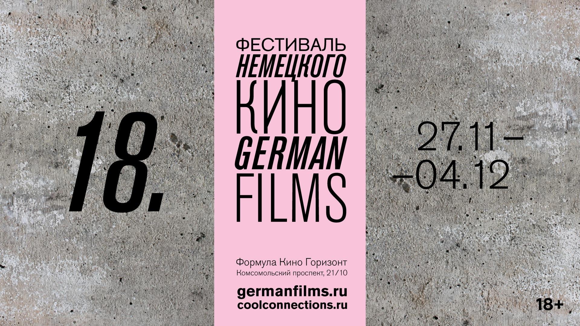 18-й фестиваль немецкого кино | FEELLINI - Ваш проводник в мире кино
