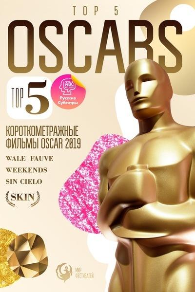 TOP 5 OSCARS | FEELLINI - Ваш проводник в мире кино