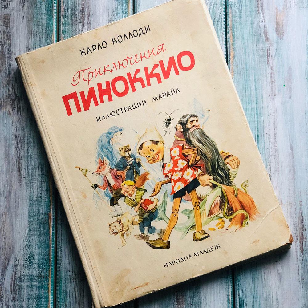 Страницы изкниги «Пиноккио»