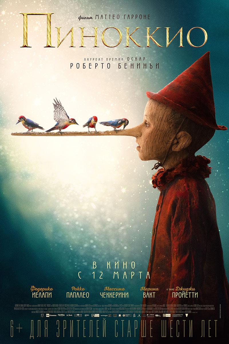 Постер кфильму «Пиноккио»