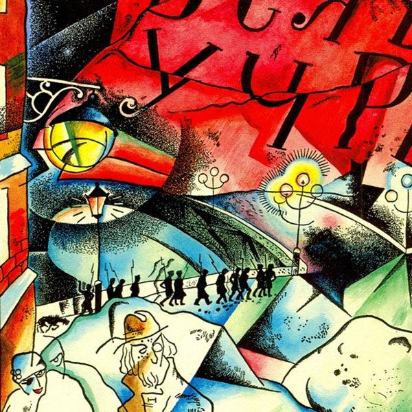 Иллюстрации Анненкова кпоэме Блока «Двенадцать»