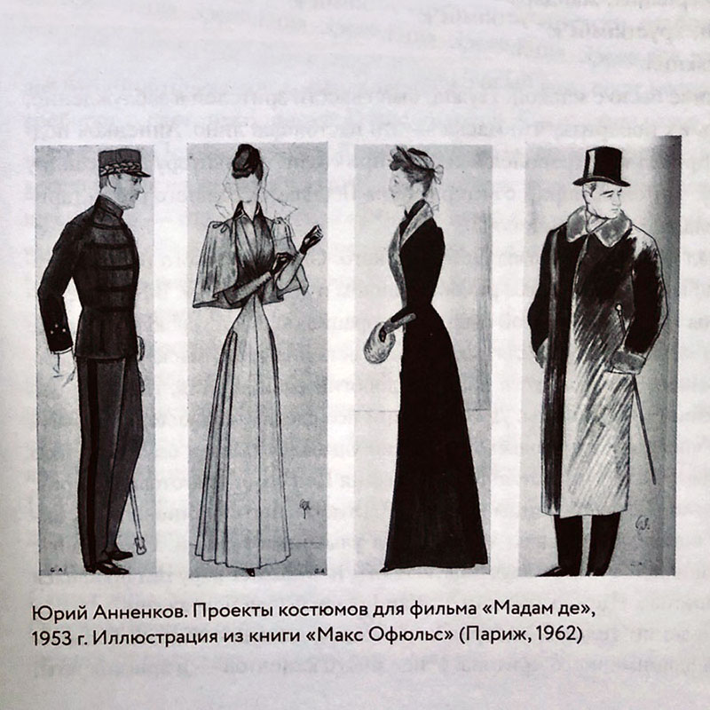Иллюстрации к фильму «Мадам де»