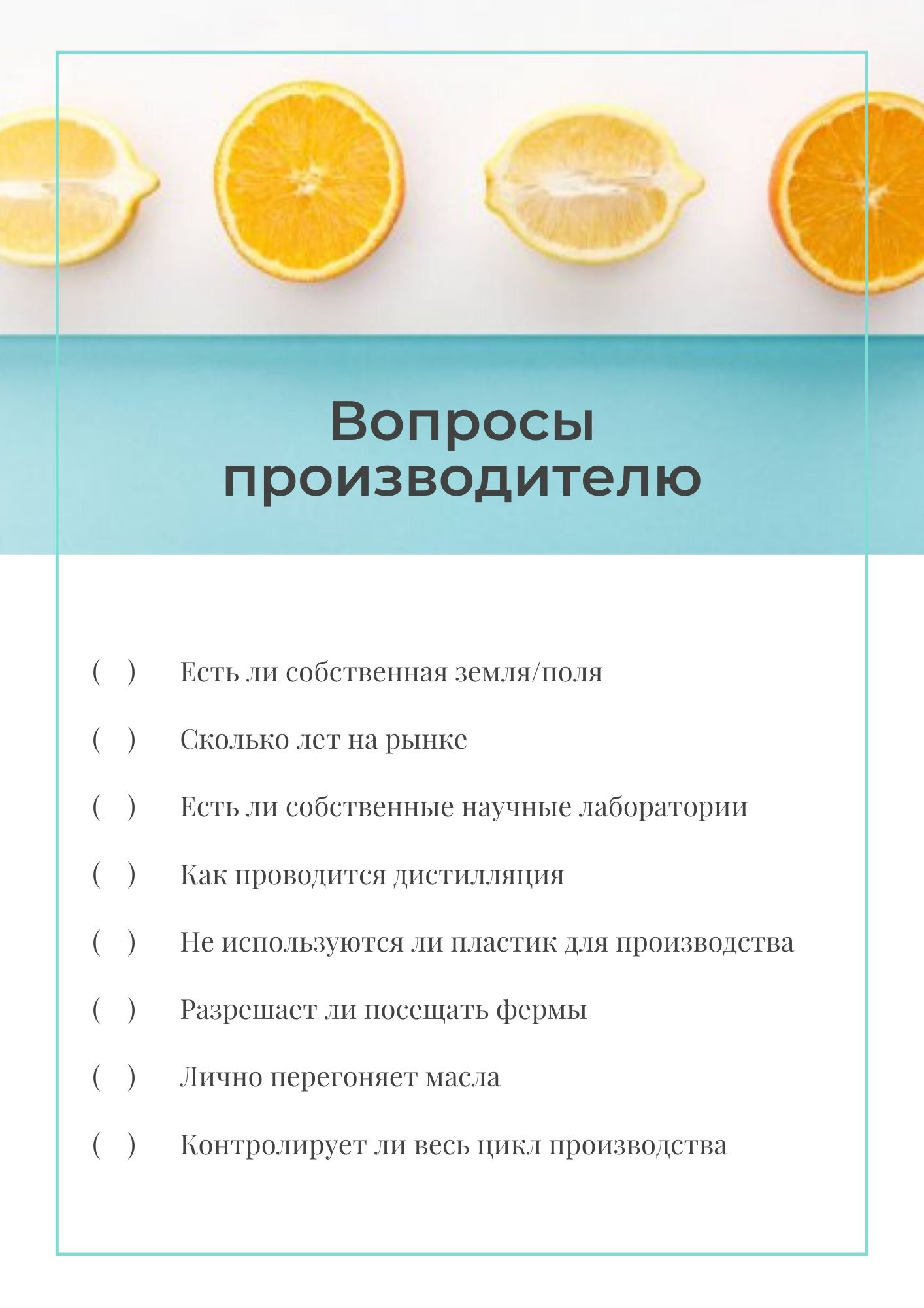 Чек-лист для проверки качества аромамасла: