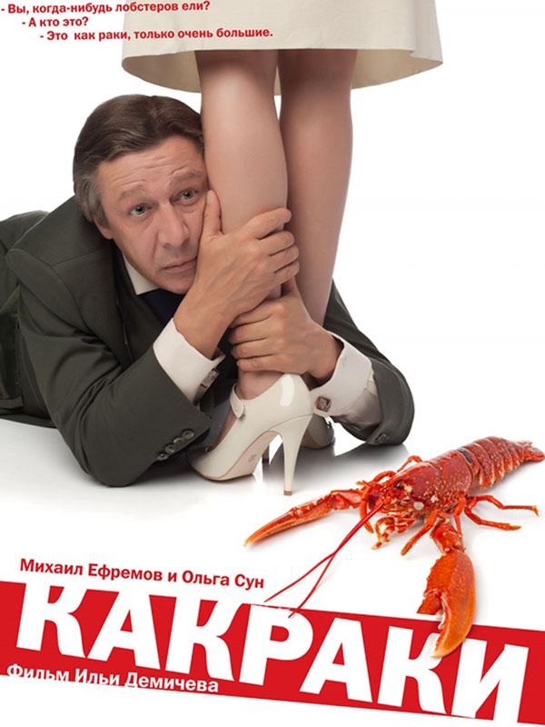 Постер фильма «Какраки»