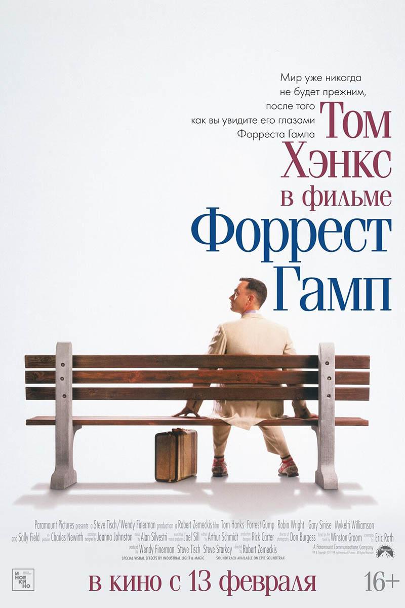 Афиша фильма «Форрест Гамп»