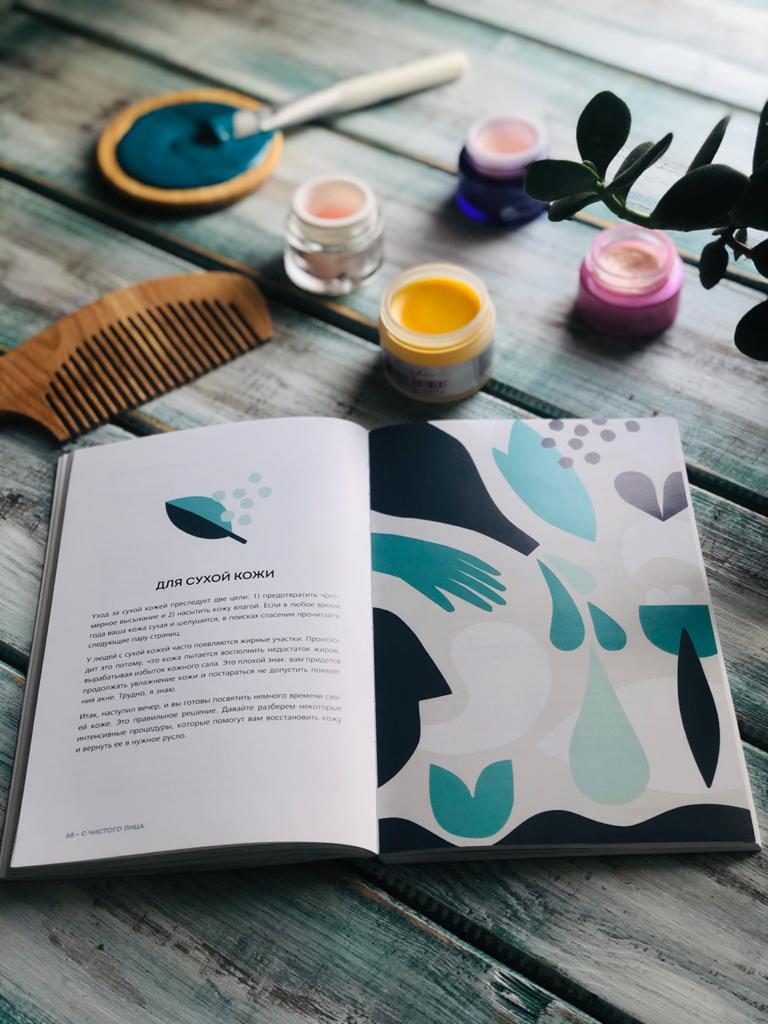 Обзор книги «Счистого лица.Техники ухода за кожей на все случаи жизни».